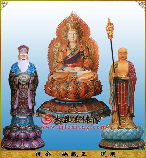 闵公——地藏王菩萨——道明