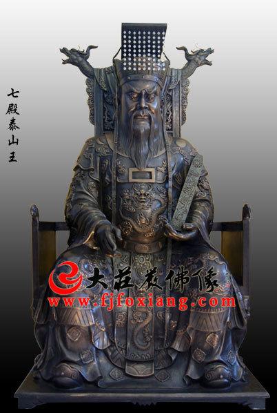 十殿阎王之泰山王