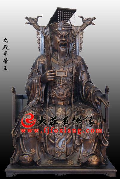 十殿阎王之平等王