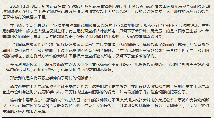 后续报道:西宁市城市中央广场被破坏荣誉墙铜雕己被更换