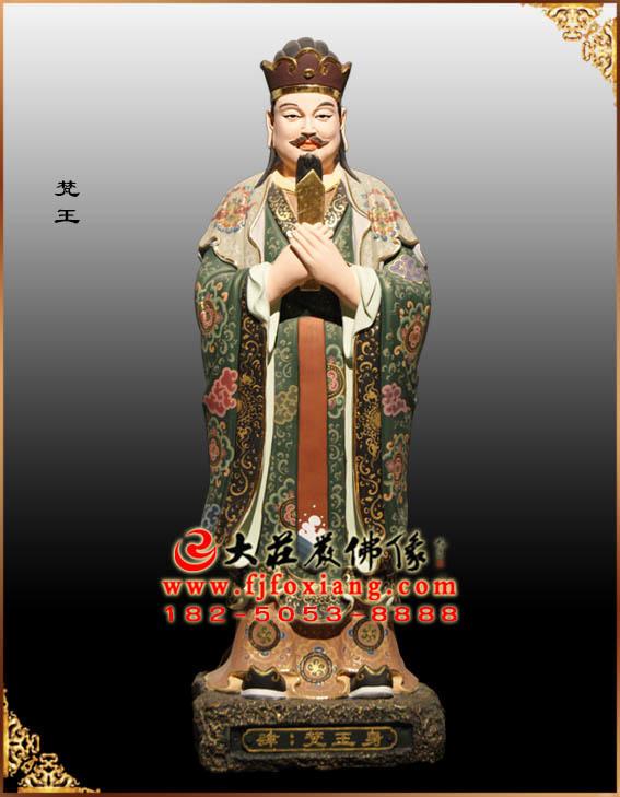 三十二应身之梵王像