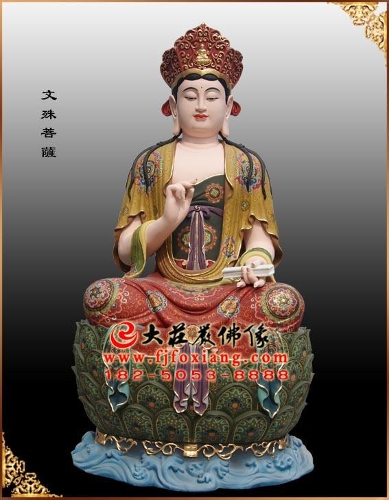 文殊菩萨彩绘描金坐像