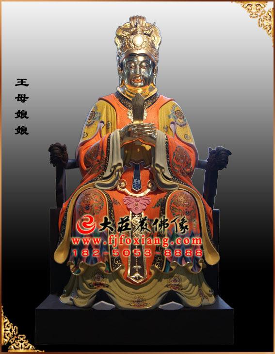彩绘描金王母娘娘塑像