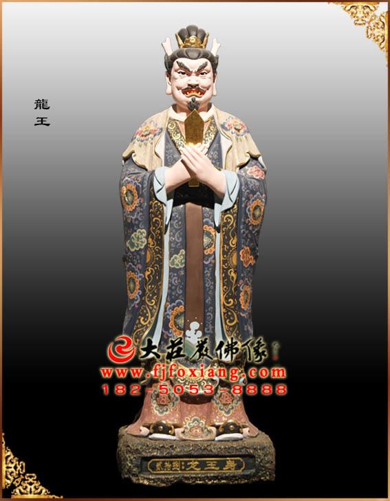 三十二应身之龙王彩绘描金站像