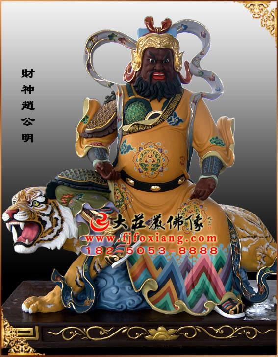 铜雕赵公明彩绘像