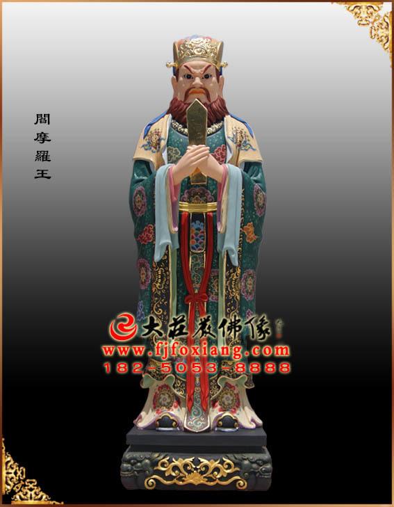 二十诸天之阎摩罗王塑像