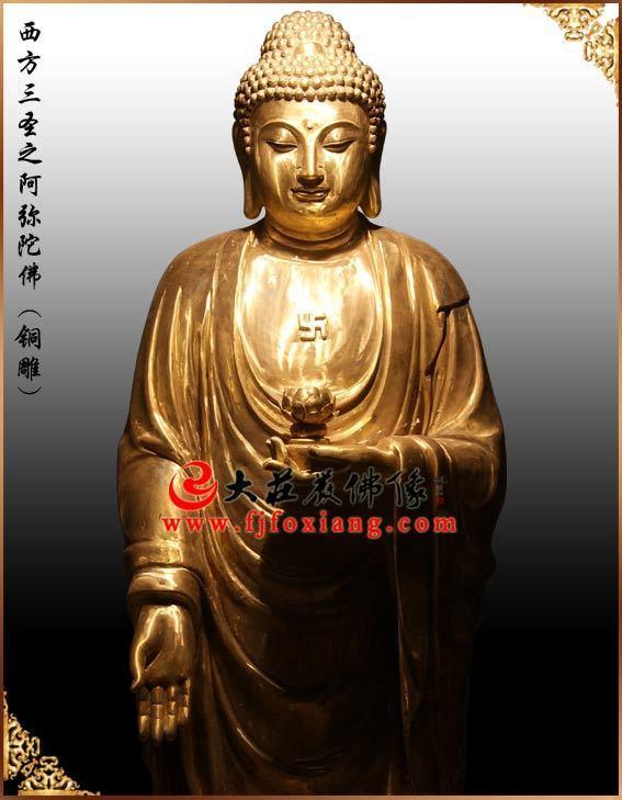 铜雕贴金阿弥陀佛