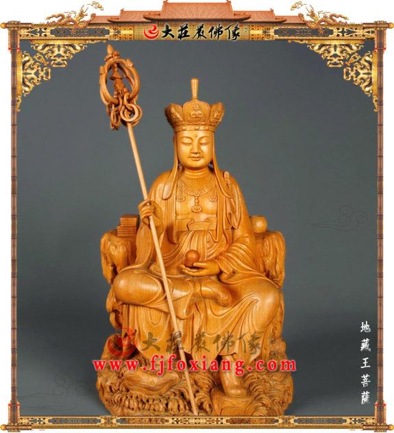 木雕地藏王菩萨