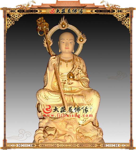 木雕地藏王菩萨.