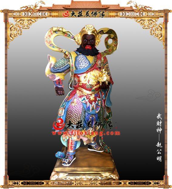 赵公明武财神站相铜雕彩绘