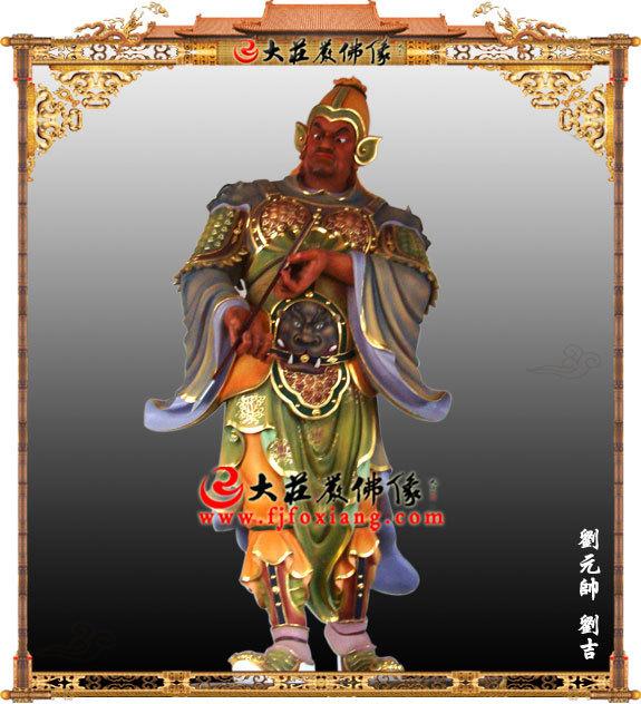 十二元帅之刘元帅,刘吉