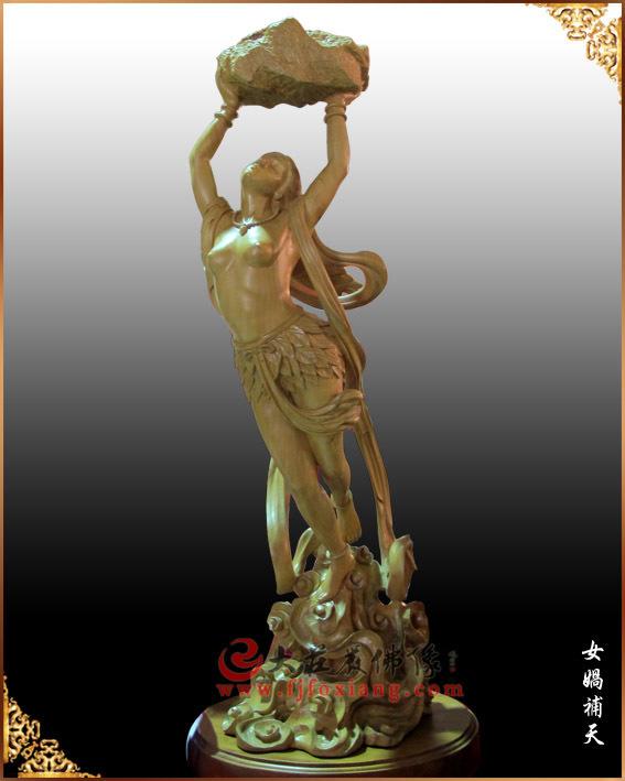 女娲补天,木雕神话人物