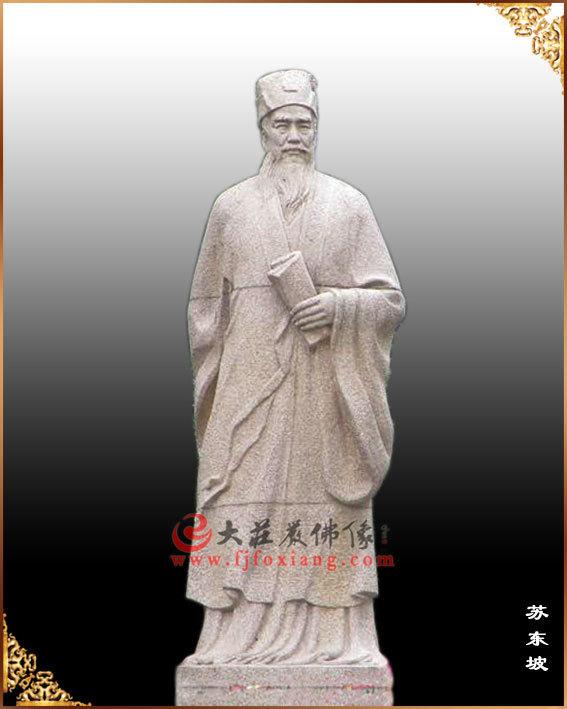 苏东坡,名人雕塑,石雕像