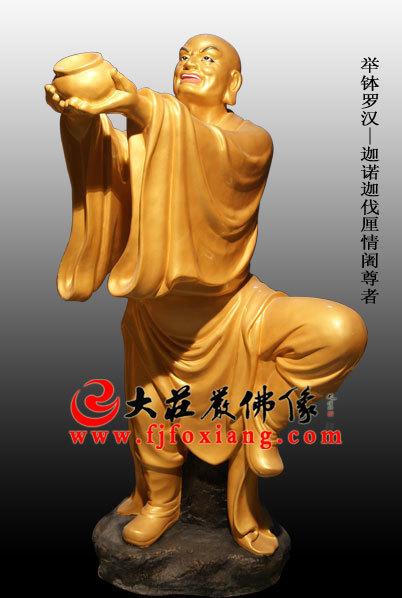 铜雕贴金十八罗汉之举钵罗汉