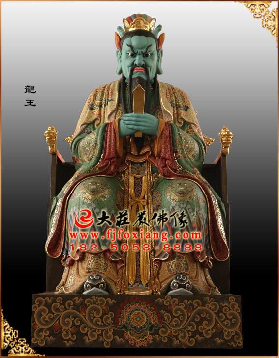 彩绘描金龙王塑像