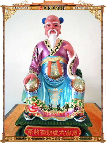 庚寅太岁邬桓将军