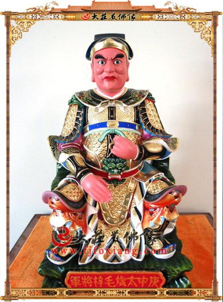 庚申太岁毛梓将军