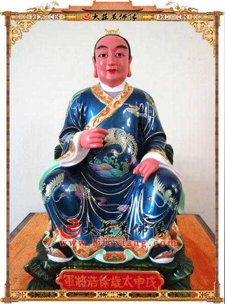 戊申太岁徐浩将军