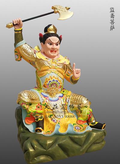 道教彩绘监斋菩萨神像