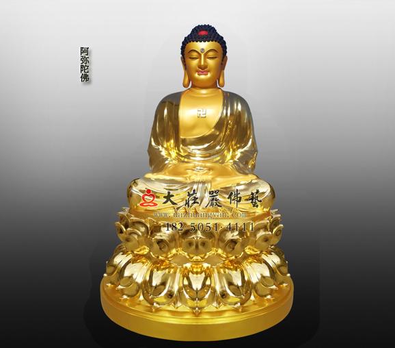 阿弥陀佛铜雕贴金佛像