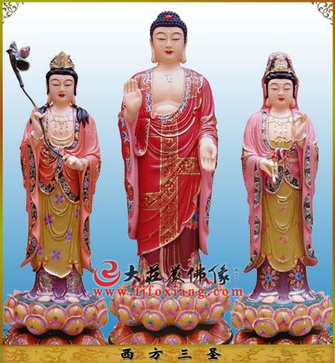 西方三圣佛像