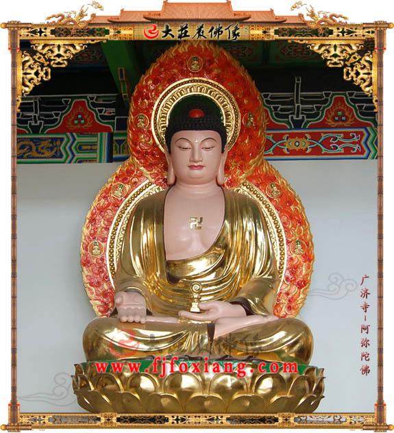 广济寺-阿弥陀佛