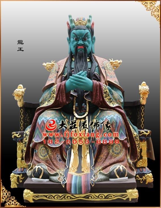 龙王彩绘描金坐像