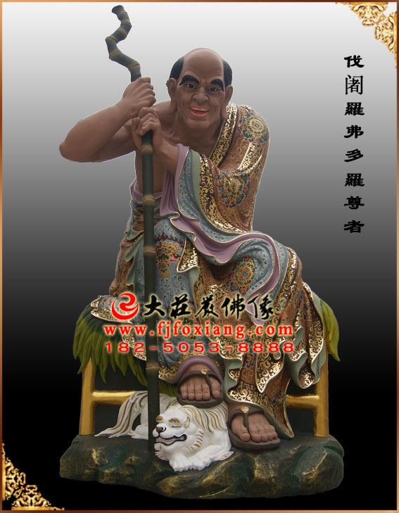 彩绘描金伐阇罗弗多罗尊者塑像