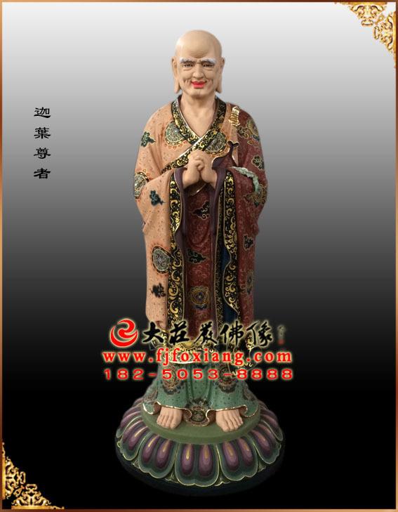 彩绘迦叶尊者塑像