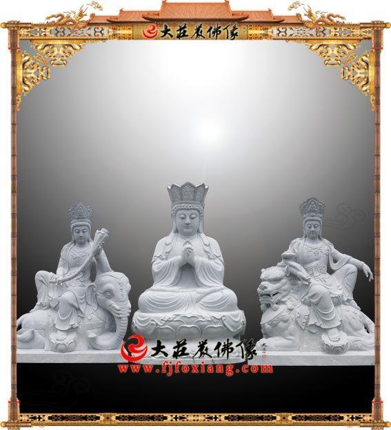华严三圣,石雕佛像