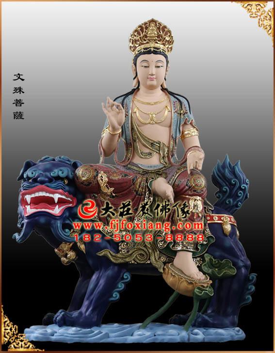 四大菩萨之文殊菩萨彩绘塑像