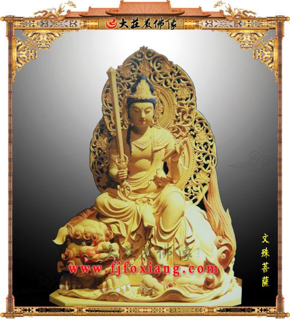 木雕佛像文殊菩萨