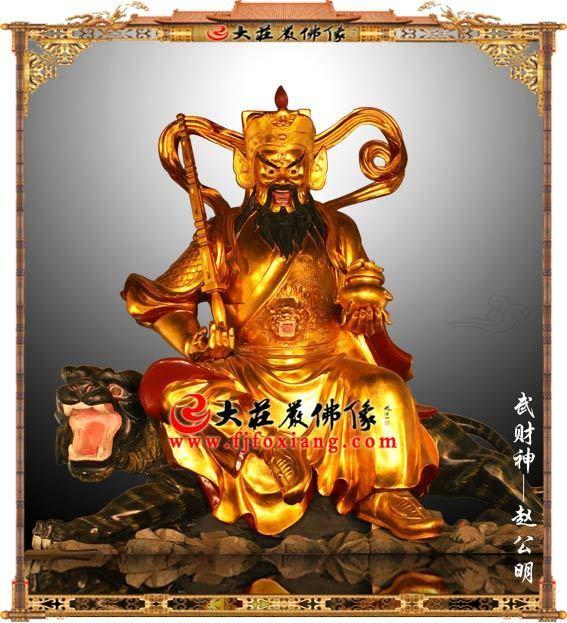 赵公明财神铜雕贴金像