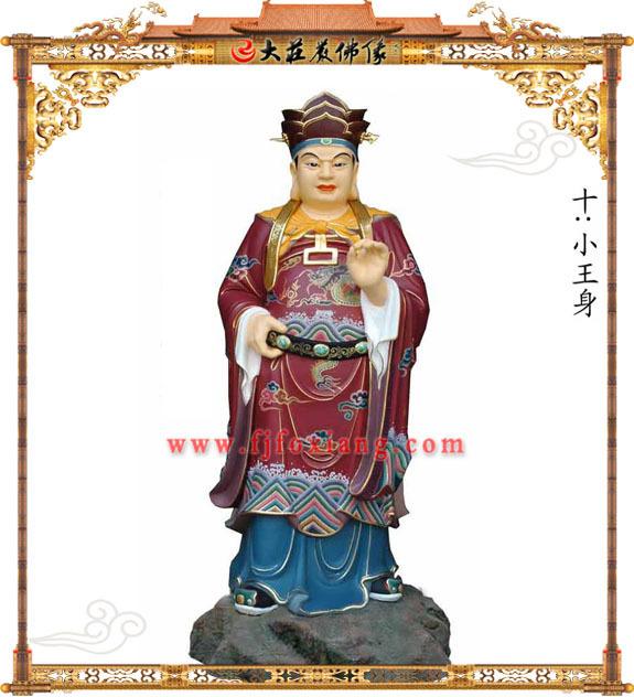 小王身彩绘塑像
