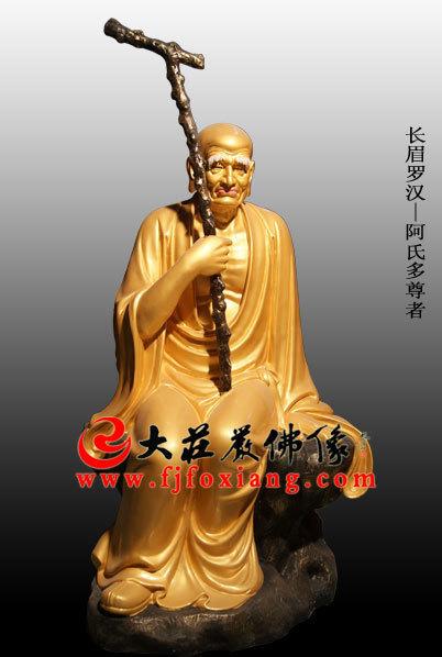 铜雕贴金十八罗汉之长眉罗汉