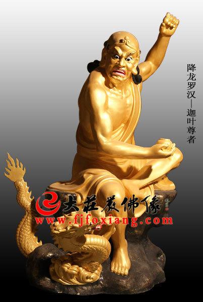 铜雕贴金十八罗汉之降龙罗汉