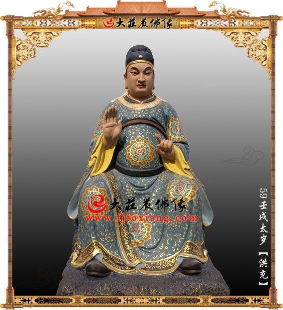 六十甲子之壬戌太岁洪充彩绘神像