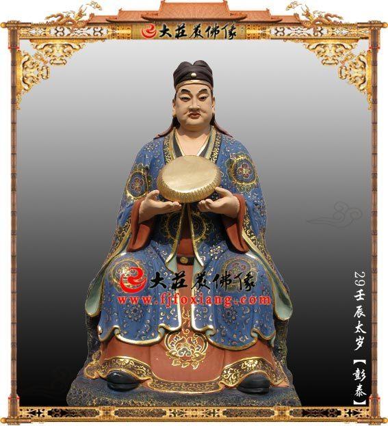 壬辰太岁彭泰彩绘塑像 六十甲子道教神像雕塑定制