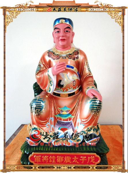 戊子太岁邹镗将军