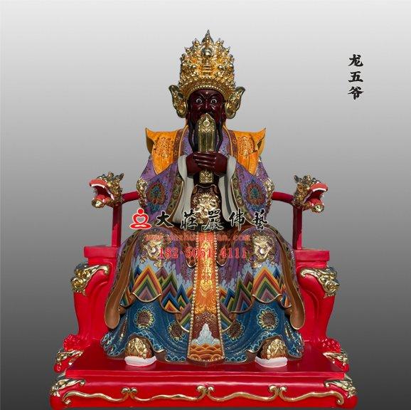 龙五爷塑像 龙五爷财神 广济龙王文殊菩萨雕塑